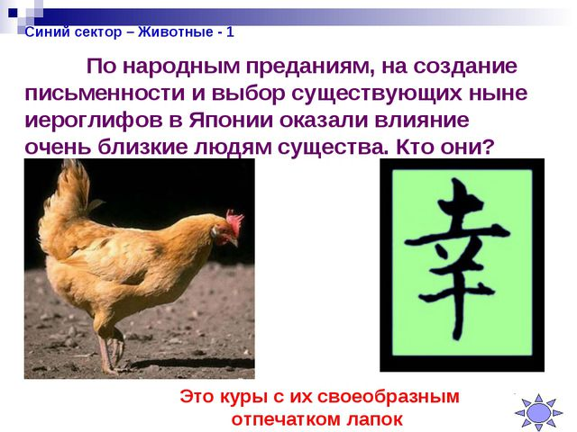 Синий сектор – Животные - 1  По народным преданиям, на создание письменности...