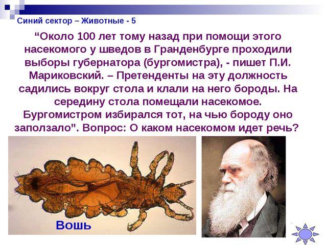 """Синий сектор – Животные - 5 """"Около 100 лет тому назад при помощи этого насеко..."""