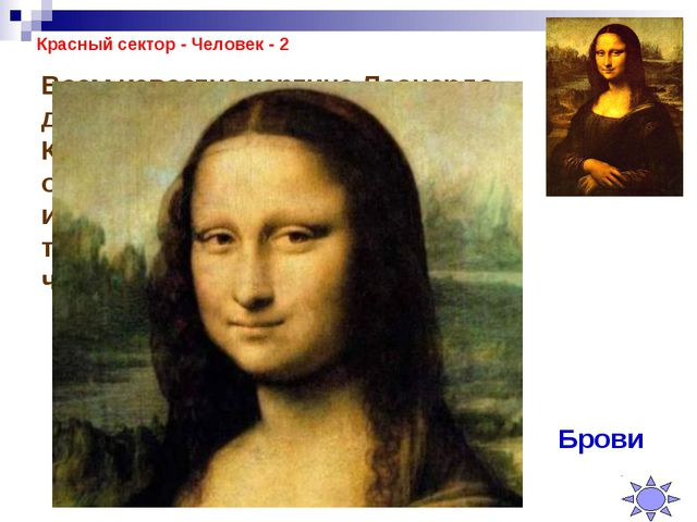 """Красный сектор - Человек - 2 Всем известна картина Леонардо да Винчи """"Мона Ли..."""