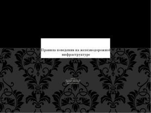 Учитель Легомина Виктория Сергеевна МБОУ Первомайская СОШ Красносулинский рай