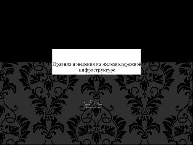 Учитель Легомина Виктория Сергеевна МБОУ Первомайская СОШ Красносулинский рай...
