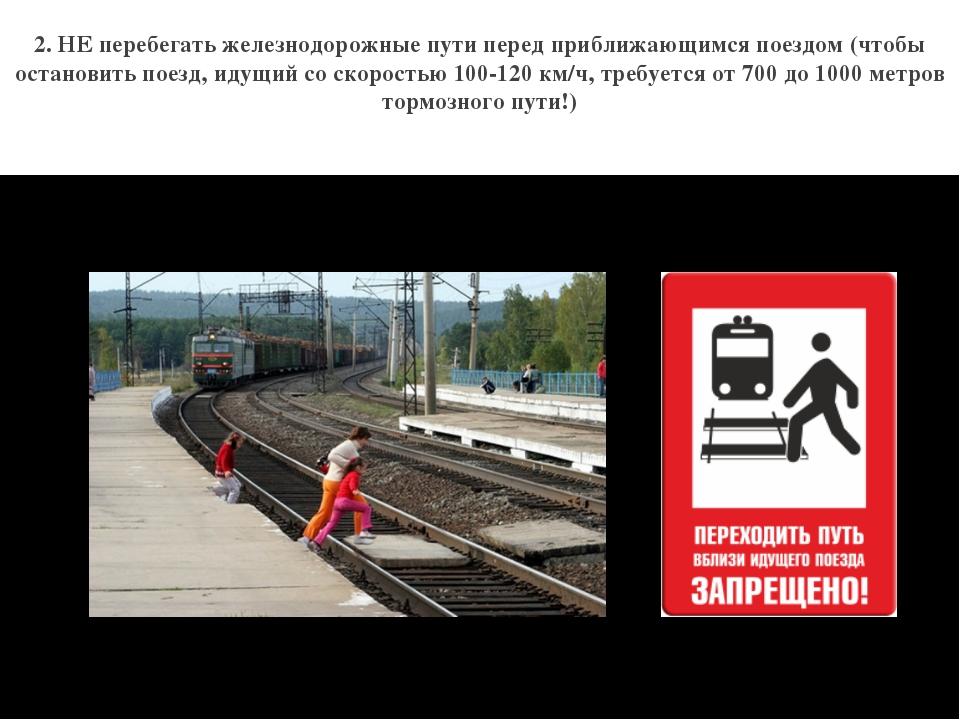 2. НЕ перебегать железнодорожные пути перед приближающимся поездом (чтобы ост...