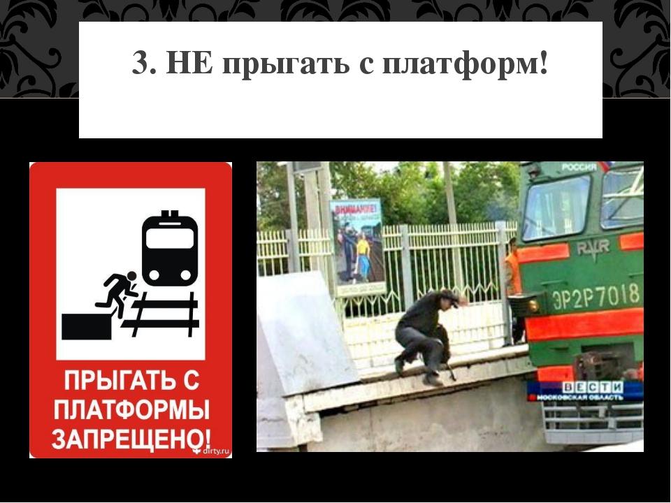 3. НЕ прыгать с платформ!