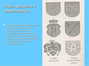 Гербы феодалов и ремесленников Предшественниками гербов были родовые и семейн
