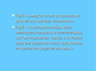 Герб – немецкое слово. В переводе на русский оно означает «наследство». Герб