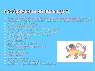 Изображение на поле щита На поле щита есть изображения: животные, мифологичес