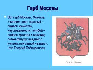 Герб Москвы Вот герб Москвы. Сначала «читаем» цвет: красный – символ мужества