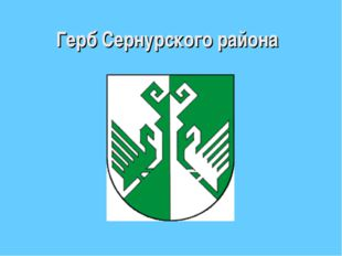 Герб Сернурского района