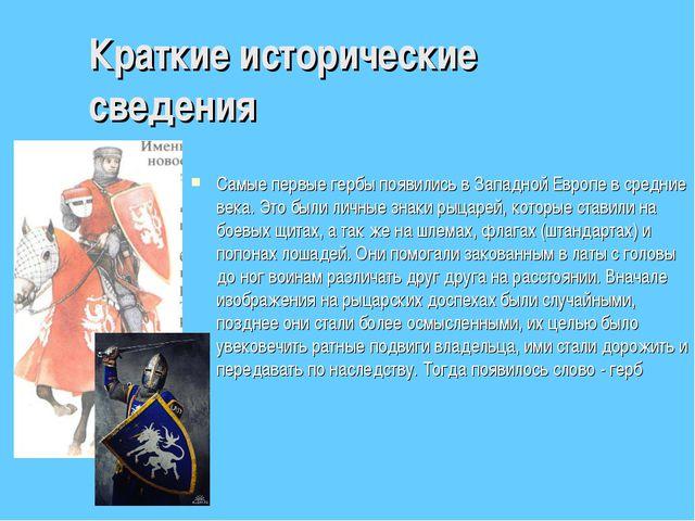 Краткие исторические сведения Самые первые гербы появились в Западной Европе...