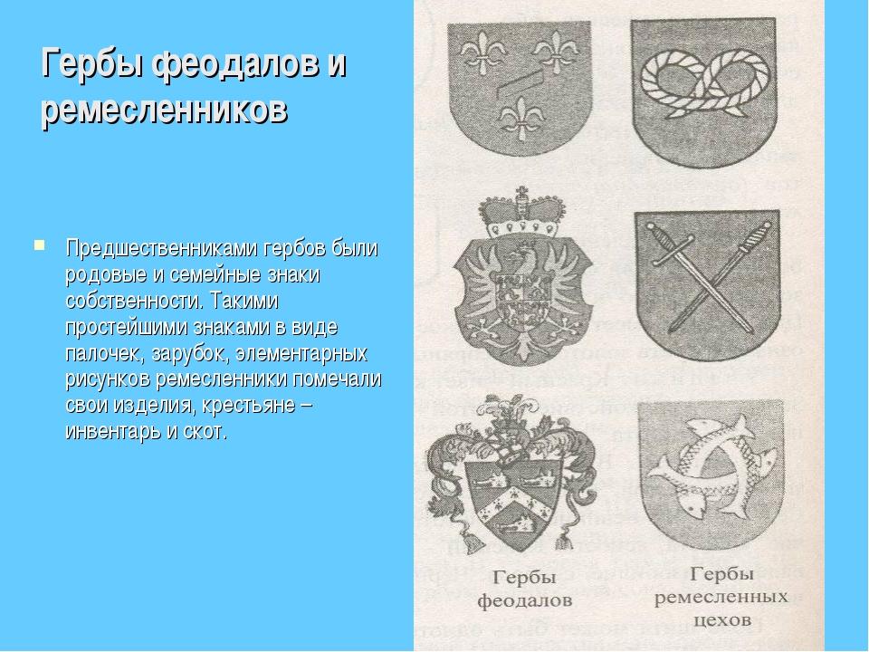Гербы феодалов и ремесленников Предшественниками гербов были родовые и семейн...
