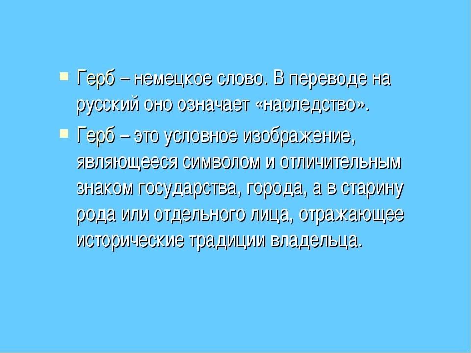 Герб – немецкое слово. В переводе на русский оно означает «наследство». Герб...