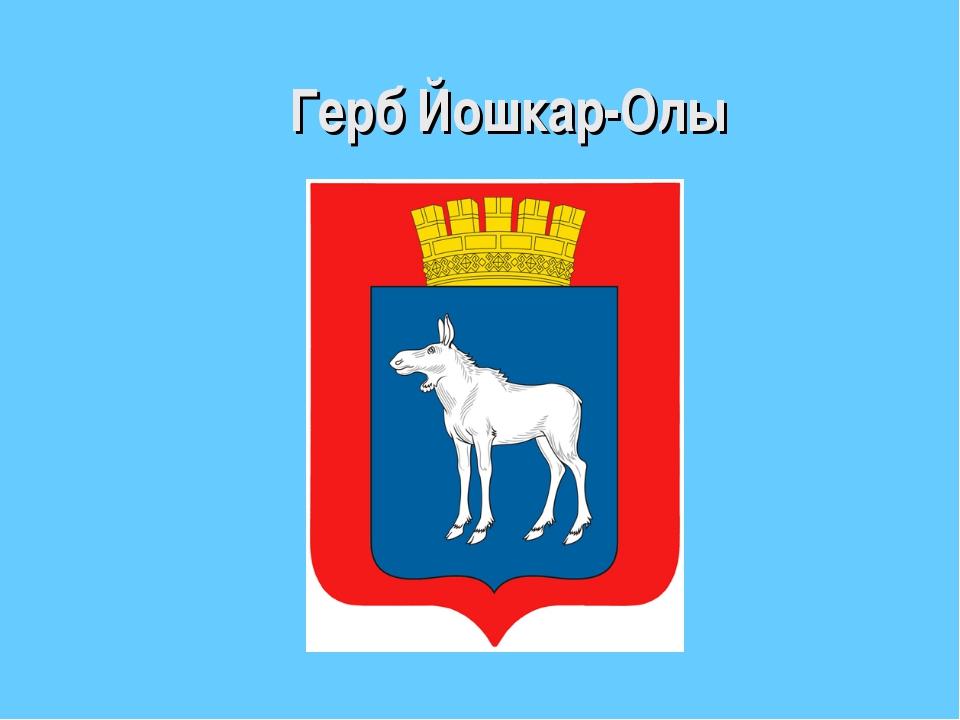 Герб Йошкар-Олы