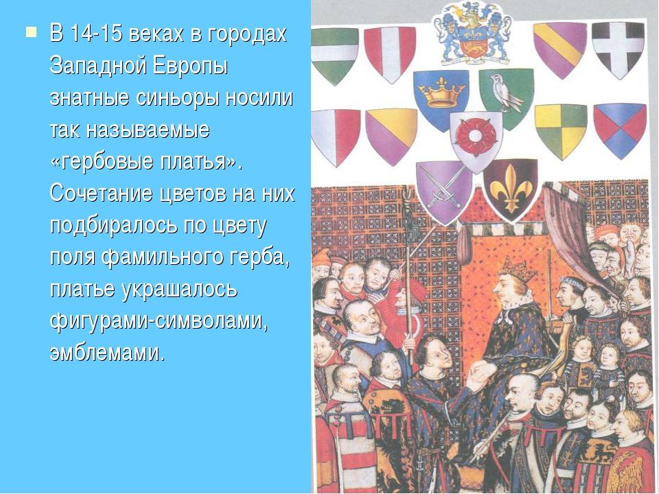 В 14-15 веках в городах Западной Европы знатные синьоры носили так называемые...