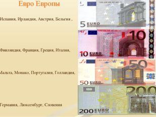 Евро Европы Испания, Ирландия, Австрия, Бельгия , Финляндия, Франция, Греция,