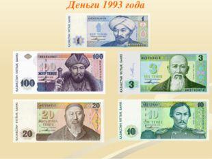 Деньги 1993 года