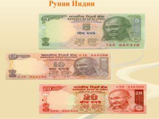 Рупии Индии