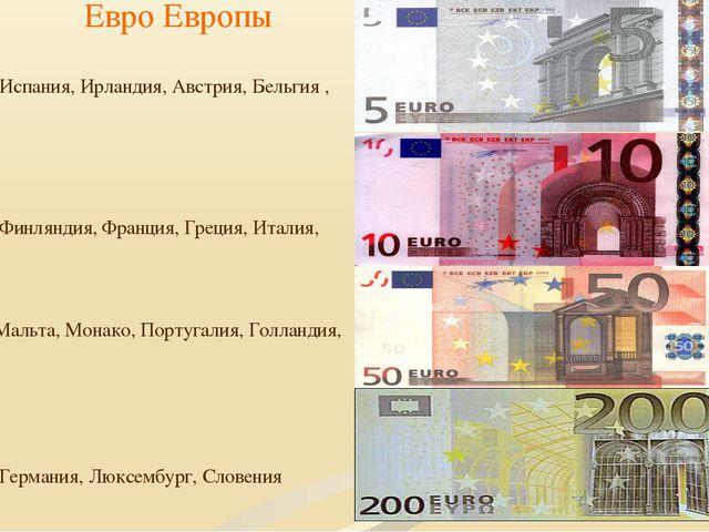 Евро Европы Испания, Ирландия, Австрия, Бельгия , Финляндия, Франция, Греция,...
