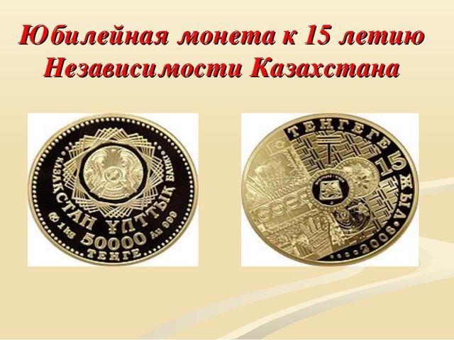 Юбилейная монета к 15 летию Независимости Казахстана