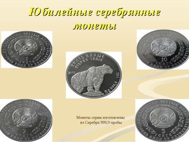 Юбилейные серебрянные монеты Монеты серии изготовлены из Серебра 999,9 пробы