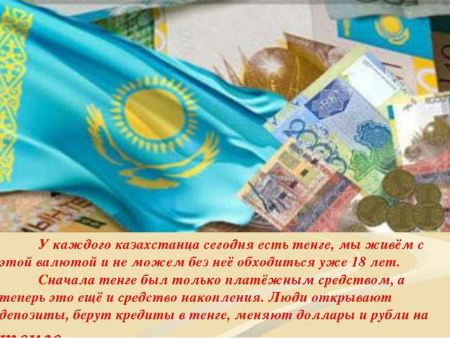 У каждого казахстанца сегодня есть тенге, мы живём с этой валютой и не можем...