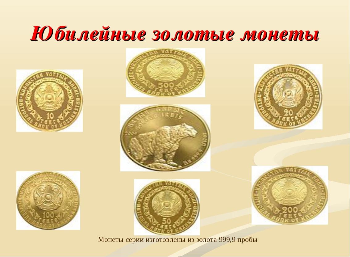 Юбилейные золотые монеты Монеты серии изготовлены из золота 999,9 пробы