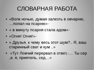 СЛОВАРНАЯ РАБОТА «Волк ночью, думая залезть в овчарню,…попал на псарню»- « в