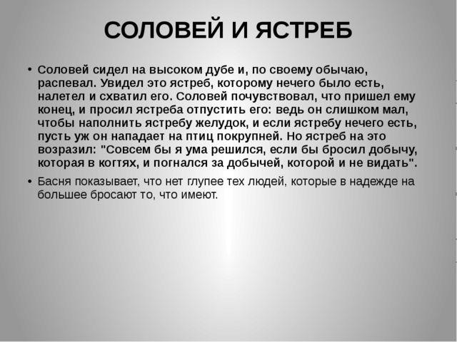 СОЛОВЕЙ И ЯСТРЕБ Соловей сидел на высоком дубе и, по своему обычаю, распевал....