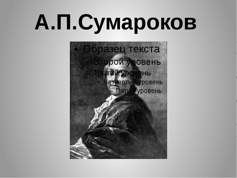 А.П.Сумароков