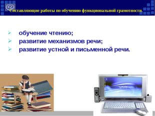 обучение чтению; развитие механизмов речи; развитие устной и письменной речи