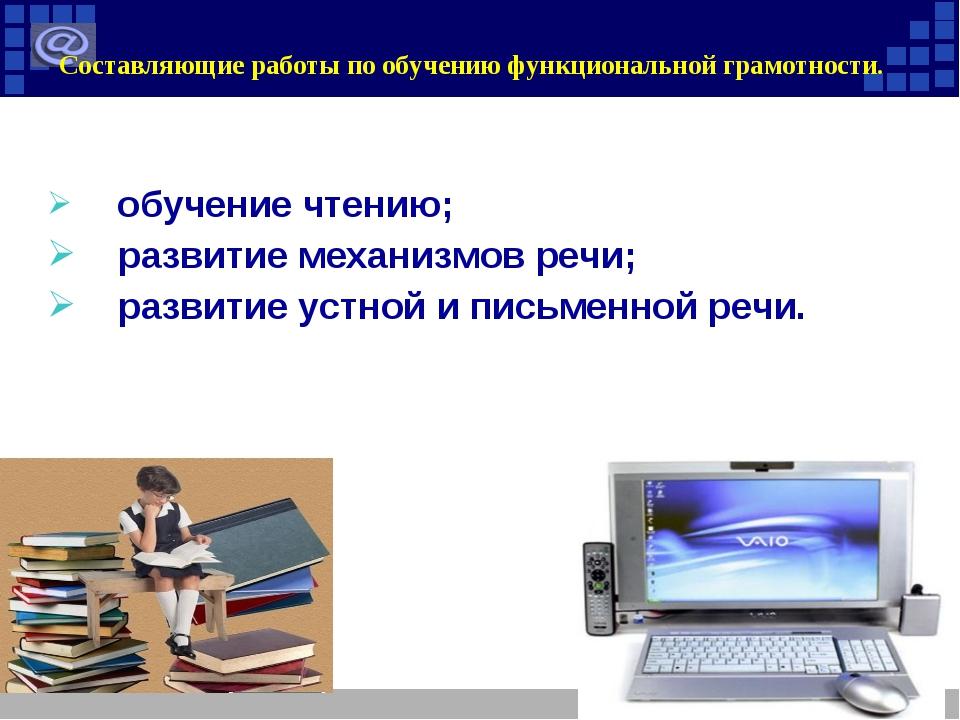 обучение чтению; развитие механизмов речи; развитие устной и письменной речи...