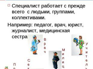 Человек-человек Специалист работает с прежде всего с людьми, группами, коллек