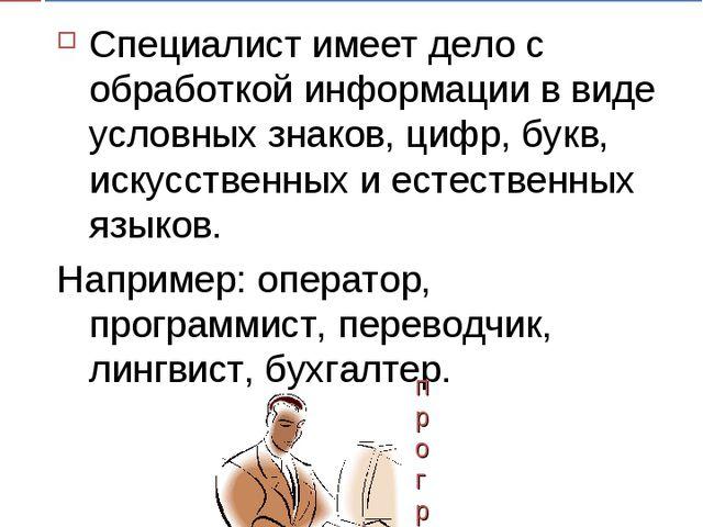 Человек - знаковая система Специалист имеет дело с обработкой информации в ви...
