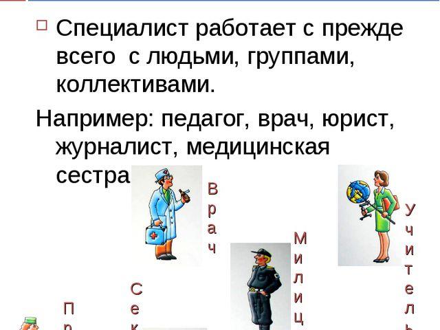 Человек-человек Специалист работает с прежде всего с людьми, группами, коллек...
