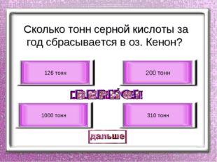 Сколько тонн серной кислоты за год сбрасывается в оз. Кенон? 200 тонн 1000 то
