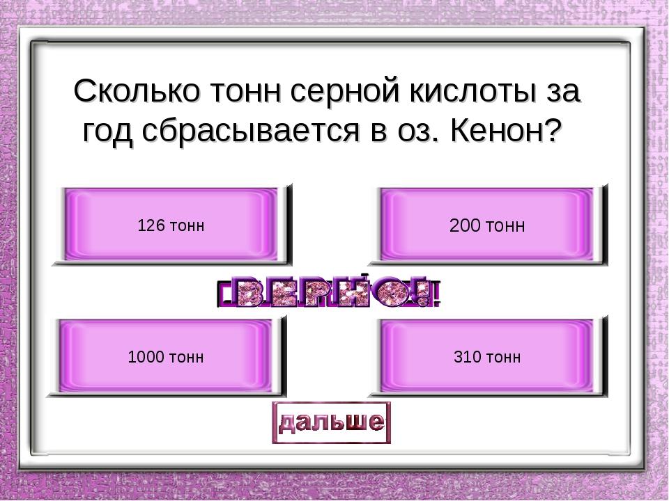 Сколько тонн серной кислоты за год сбрасывается в оз. Кенон? 200 тонн 1000 то...