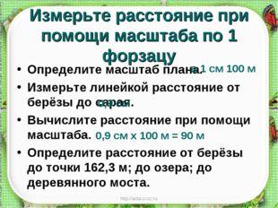 http://aida.ucoz.ru Измерьте расстояние при помощи масштаба по 1 форзацу Опре