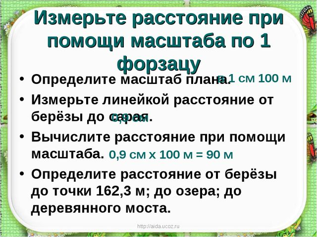 http://aida.ucoz.ru Измерьте расстояние при помощи масштаба по 1 форзацу Опре...