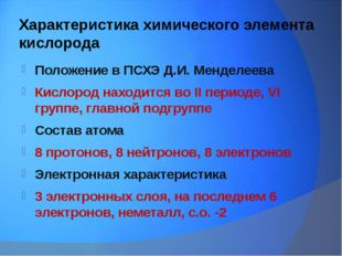 Характеристика химического элемента кислорода Положение в ПСХЭ Д.И. Менделеев