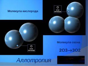 Молекула кислорода Молекула озона Аллотропия 2О33О2