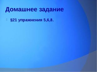 Домашнее задание §21 упражнения 5,6,8.