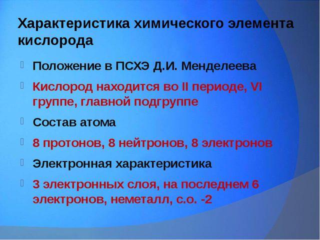 Характеристика химического элемента кислорода Положение в ПСХЭ Д.И. Менделеев...
