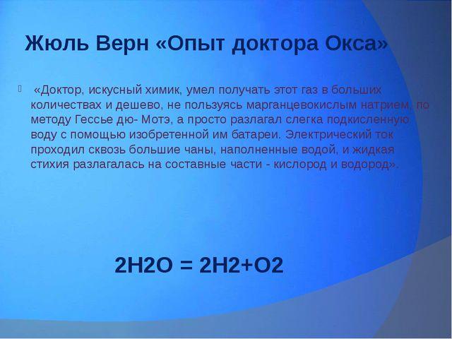 Жюль Верн «Опыт доктора Окса» «Доктор, искусный химик, умел получать этот газ...