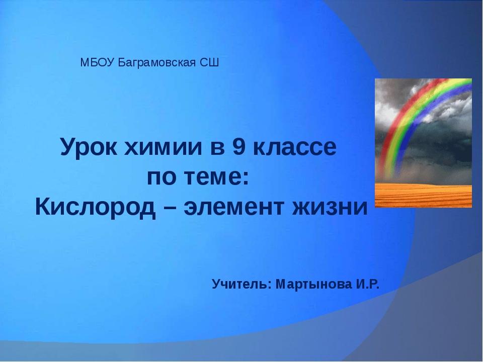 Урок химии в 9 классе по теме: Кислород – элемент жизни Учитель: Мартынова И...