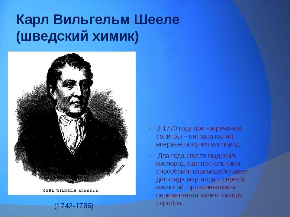 Карл Вильгельм Шееле (шведский химик) В 1770 году при нагревании селитры – ни...