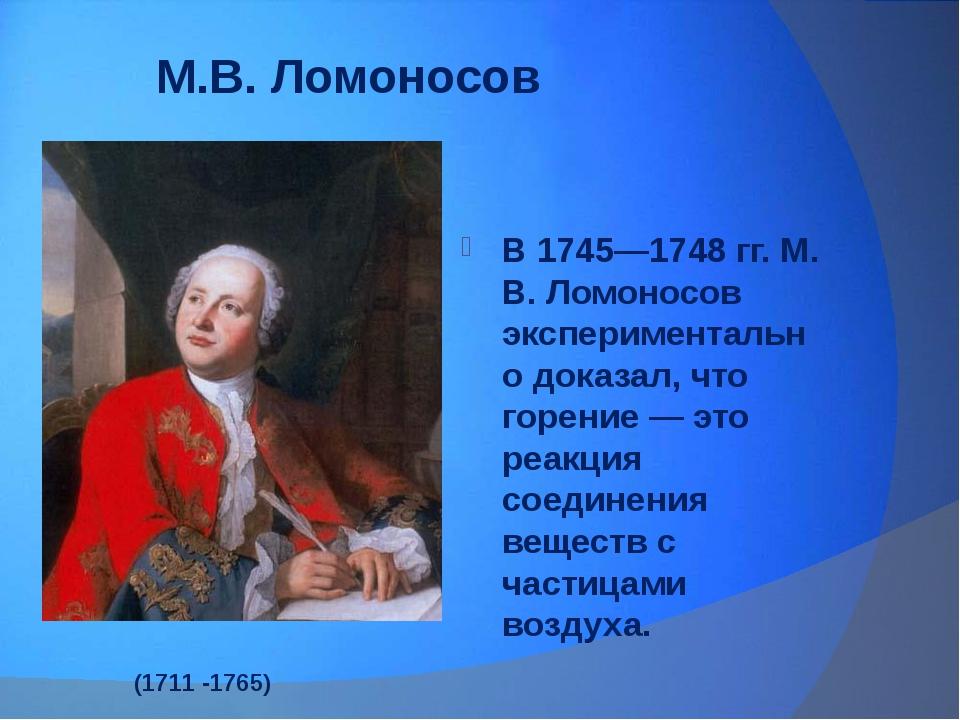М.В. Ломоносов В 1745—1748 гг. М. В. Ломоносов экспериментально доказал, что...