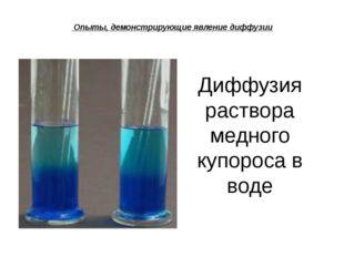 Опыты, демонстрирующие явление диффузии Диффузия раствора медного купороса в