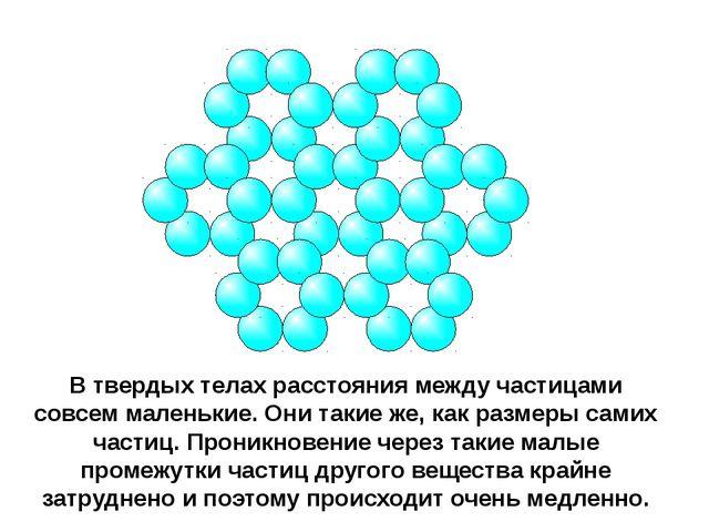 ТВЕРДЫЕ ТЕЛА В твердых телах расстояния между частицами совсем маленькие. Он...