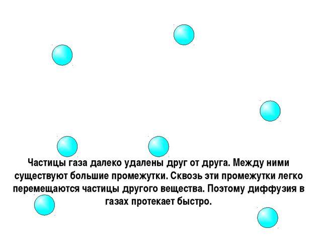 ГАЗЫ Частицы газа далеко удалены друг от друга. Между ними существуют больши...