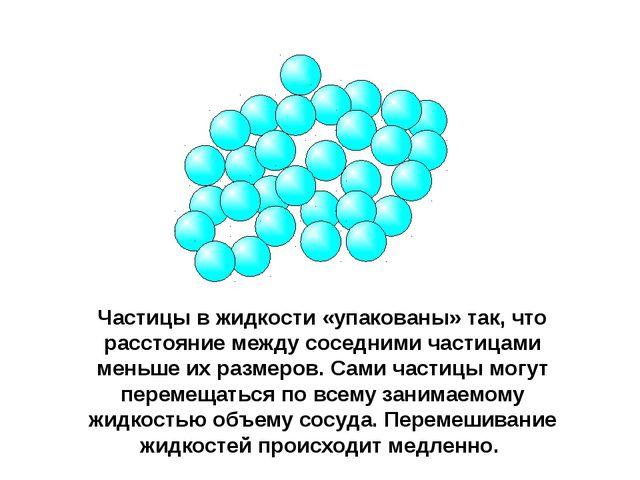 ЖИДКОСТИ Частицы в жидкости «упакованы» так, что расстояние между соседними...