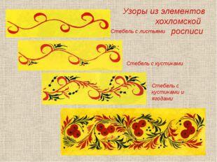 Узоры из элементов хохломской росписи Стебель с листьями Стебель с кустиками
